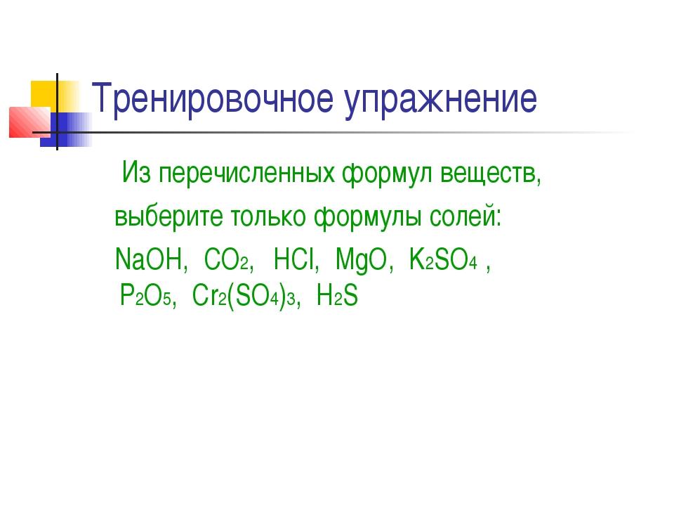 Тренировочное упражнение Из перечисленных формул веществ, выберите только фор...