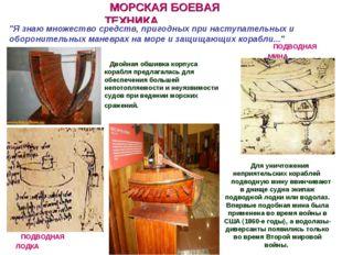 МОРСКАЯ БОЕВАЯ ТЕХНИКА Двойная обшивкакорпуса корабля предлагалась для обес