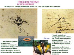 ВОДНЫЕ МЕХАНИЗМЫ И ПРИСПОСОБЛЕНИЯ Ласты Ученый разработал схемуперепончатых