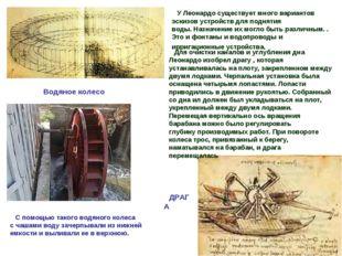 Водяное колесо ДРАГА У Леонардо существует много вариантов эскизов устройств