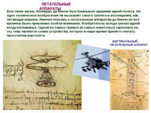Всю свою жизнь Леонардо да Винчи был буквально одержим идеей полета. Ни одно