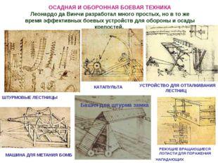 ОСАДНАЯ И ОБОРОННАЯ БОЕВАЯ ТЕХНИКА Леонардо да Винчи разработал многопростых