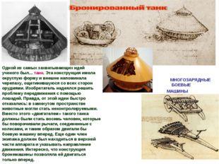 МНОГОЗАРЯДНЫЕ БОЕВЫЕ МАШИНЫ Одной из самых захватывающих идей ученого был...