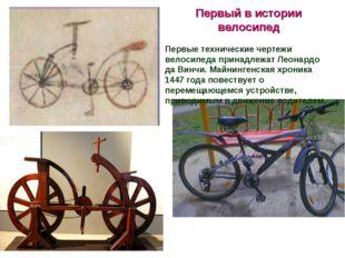 Первый в истории велосипед Первые технические чертежи велосипеда принадлежат