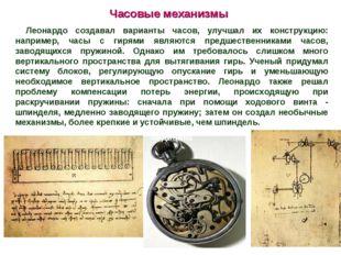 Часовые механизмы Медицина Леонардо создавал варианты часов, улучшал их конст