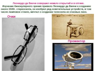 Очки Прожектор Изучение бинокулярного зрения привело Леонардо да Винчи к созд