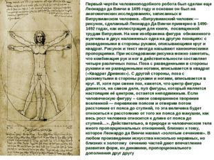 Первый чертёж человекоподобного робота был сделан еще Леонардо да Винчи в 149