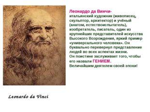 Леонардо да Винчи- итальянский художник (живописец, скульптор, архитектор) и