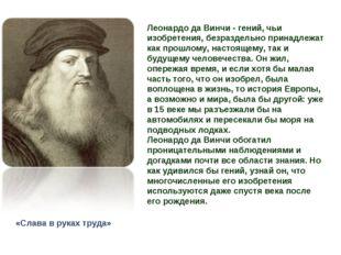 «Слава в руках труда» Леонардо да Винчи - гений, чьи изобретения, безраздельн