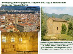 Леонардо да Винчи родился 15 апреля 1452 года в живописном тосканском городке
