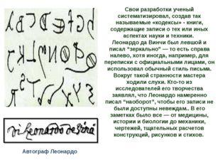Свои разработки ученый систематизировал, создав так называемые «кодексы» - кн