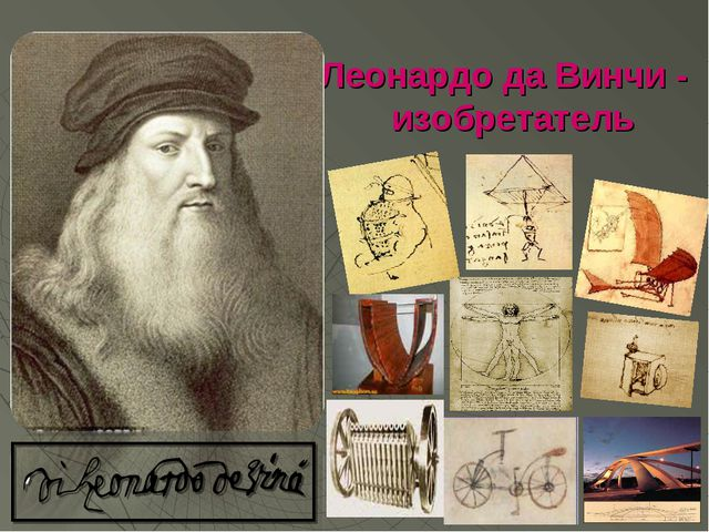 Презентация Леонардо да Винчи изобретатель  Леонардо да Винчи изобретатель