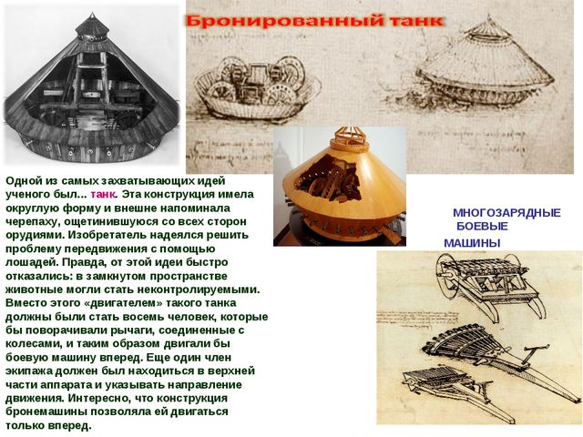 МНОГОЗАРЯДНЫЕ БОЕВЫЕ МАШИНЫ Одной из самых захватывающих идей ученого был......