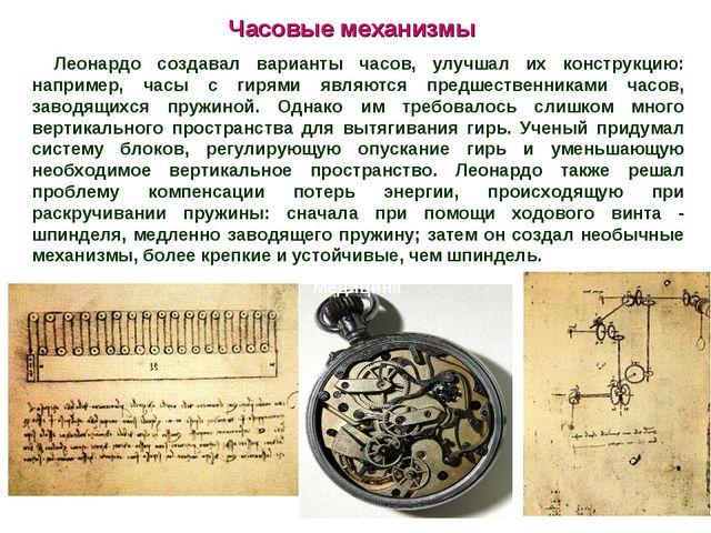 Часовые механизмы Медицина Леонардо создавал варианты часов, улучшал их конст...