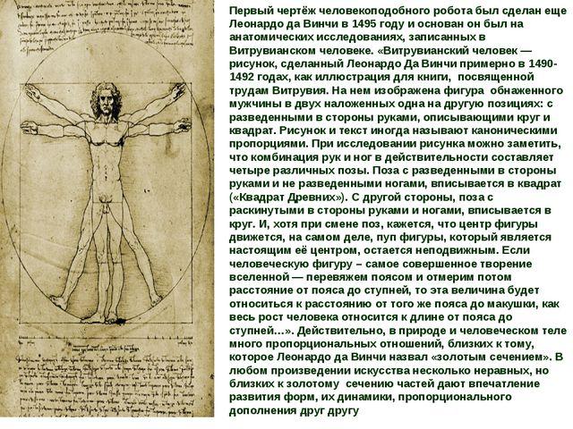 Первый чертёж человекоподобного робота был сделан еще Леонардо да Винчи в 149...