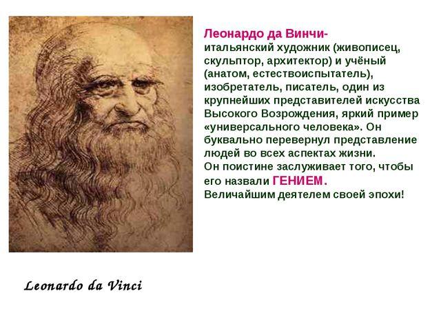 Леонардо да Винчи- итальянский художник (живописец, скульптор, архитектор) и...