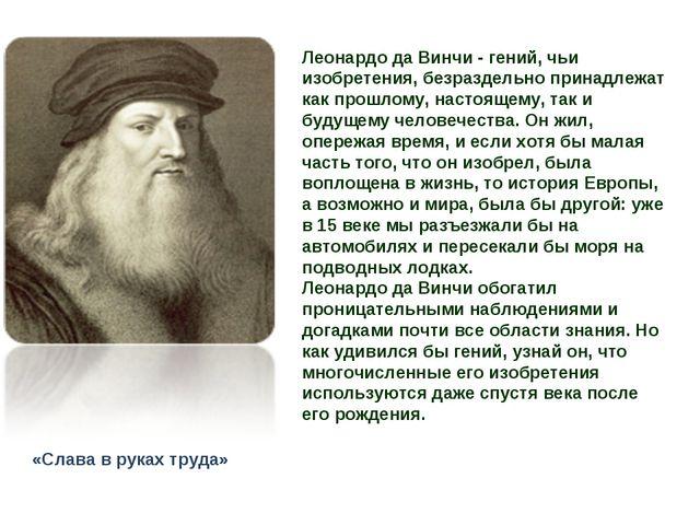 «Слава в руках труда» Леонардо да Винчи - гений, чьи изобретения, безраздельн...