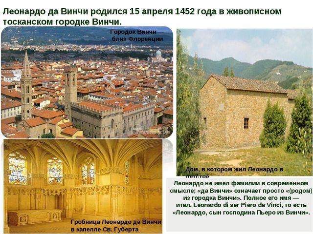 Леонардо да Винчи родился 15 апреля 1452 года в живописном тосканском городке...
