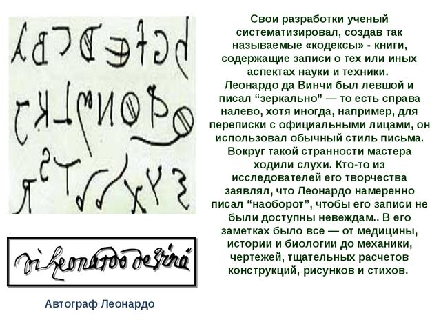 Свои разработки ученый систематизировал, создав так называемые «кодексы» - кн...