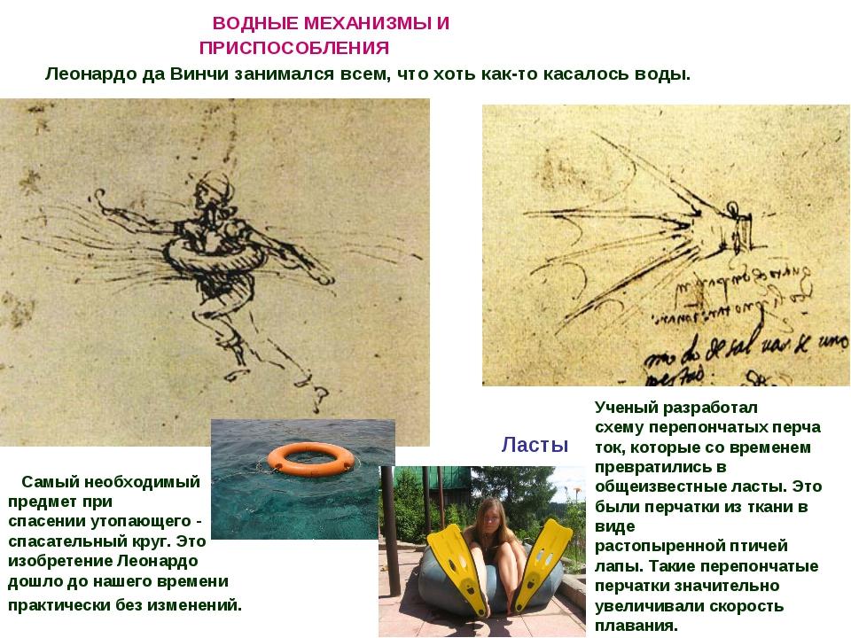 ВОДНЫЕ МЕХАНИЗМЫ И ПРИСПОСОБЛЕНИЯ Ласты Ученый разработал схемуперепончатых...