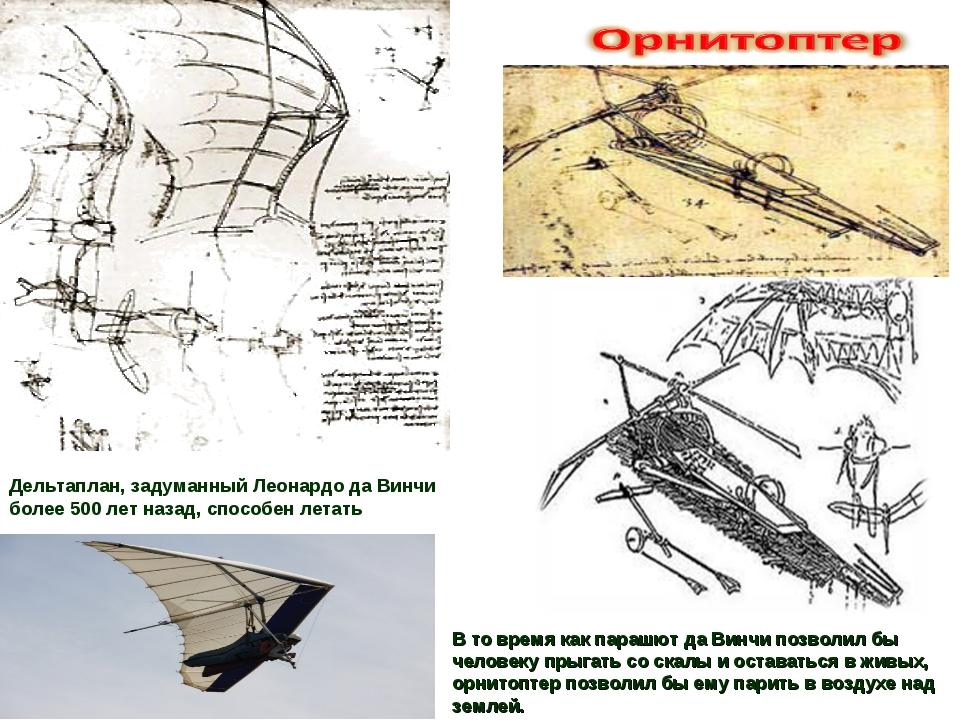 Дельтаплан, задуманный Леонардо да Винчи более 500 лет назад, способен летать...
