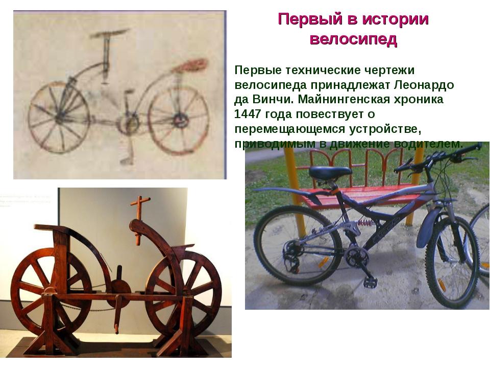 Первый в истории велосипед Первые технические чертежи велосипеда принадлежат...