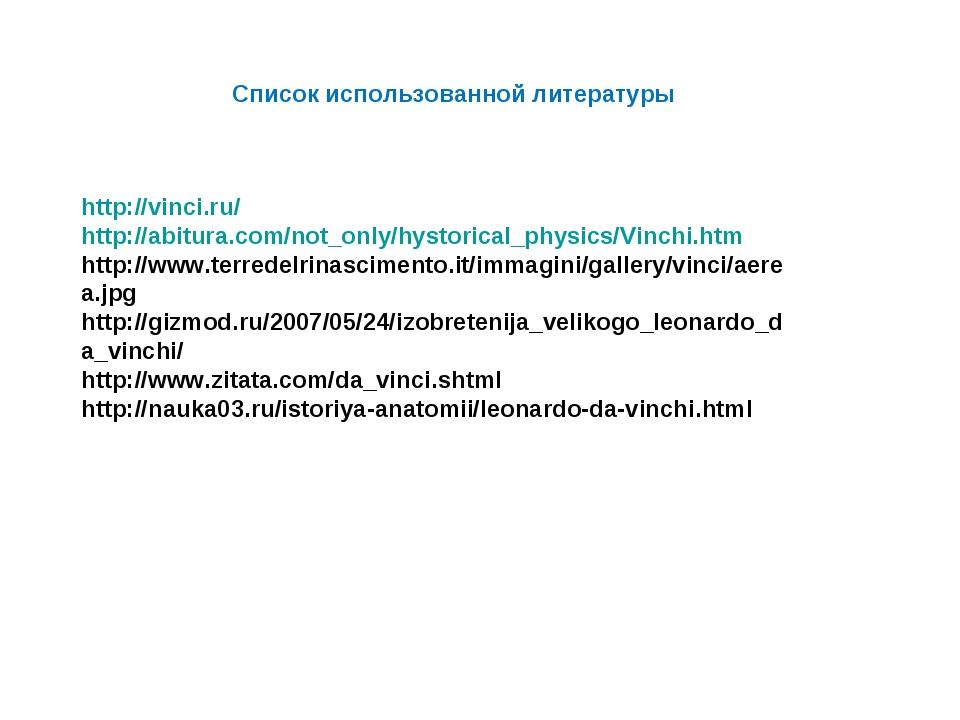 http://vinci.ru/ http://abitura.com/not_only/hystorical_physics/Vinchi.htm ht...