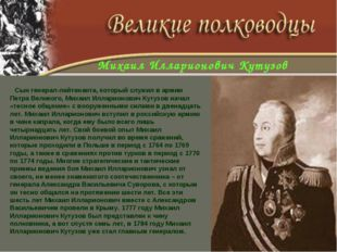 Михаил Илларионович Кутузов Сын генерал-лейтенанта, который служил в армии Пе