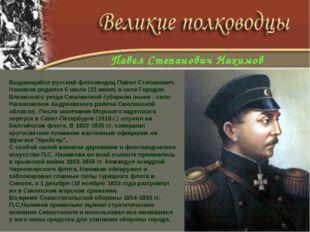 Павел Степанович Нахимов Выдающийся русский флотоводец Павел Степанович Нахим