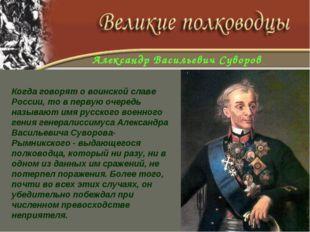 Когда говорят о воинской славе России, то в первую очередь называют имя русск