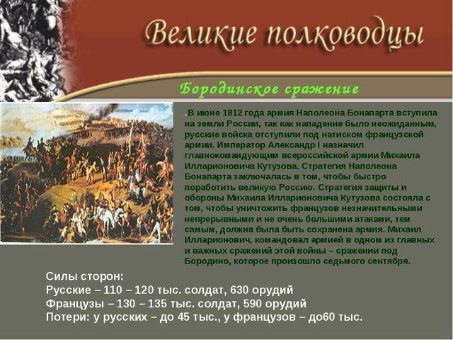 .В июне 1812 года армия Наполеона Бонапарта вступила на земли России, так как...