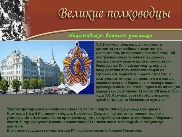 П.С.Нахимов пользовался огромным авторитетом и любовью защитников Севастополя...