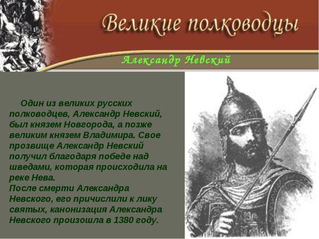 Александр Невский Один из великих русских полководцев, Александр Невский, был...