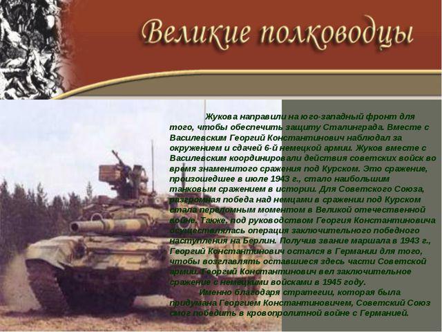Жукова направили на юго-западный фронт для того, чтобы обеспечить защиту Ста...