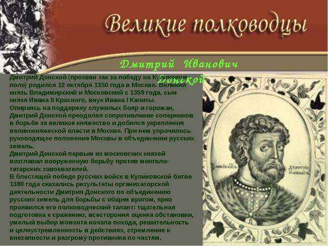 Дмитрий Иванович Донской Дмитрий Донской (прозван так за победу на Куликовом...