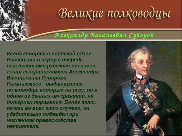 Когда говорят о воинской славе России, то в первую очередь называют имя русск...