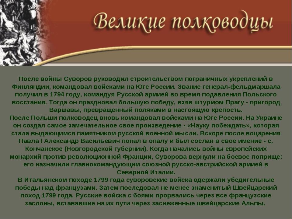 После войны Суворов руководил строительством пограничных укреплений в Финлянд...
