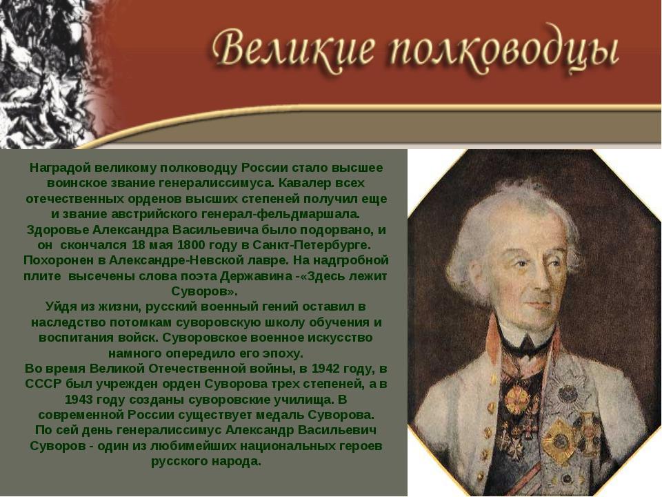 Наградой великому полководцу России стало высшее воинское звание генералиссим...