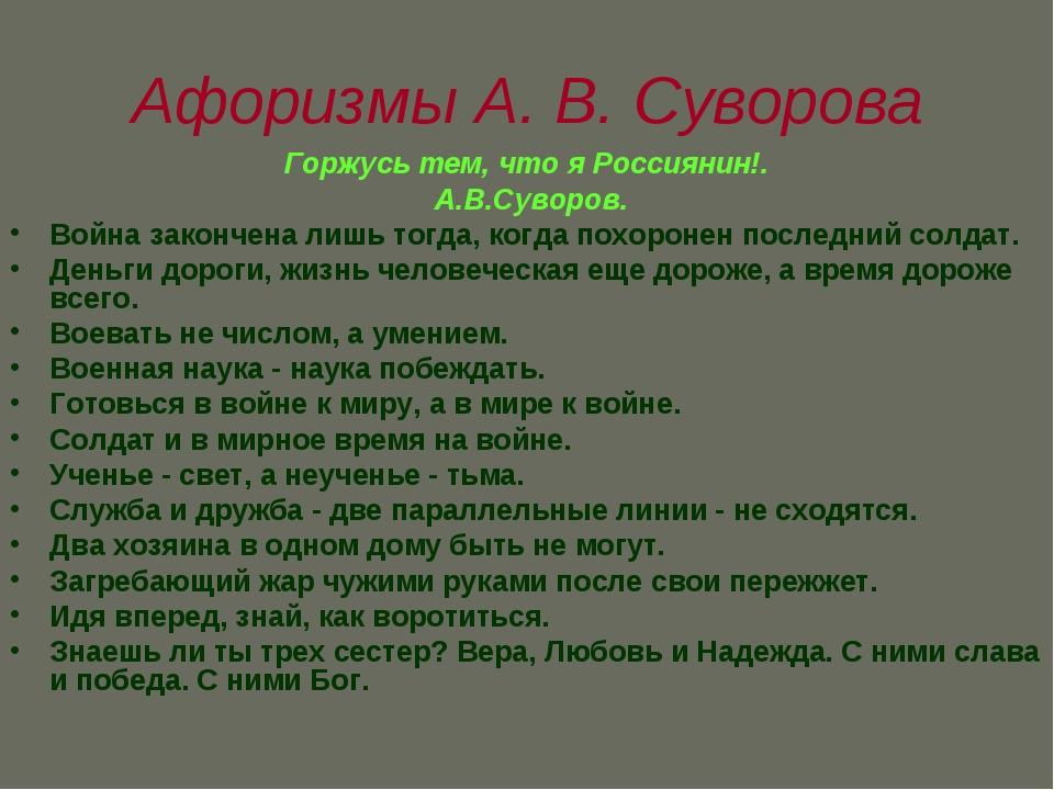 Афоризмы А. В. Суворова Горжусь тем, что я Россиянин!. А.В.Суворов. Война зак...