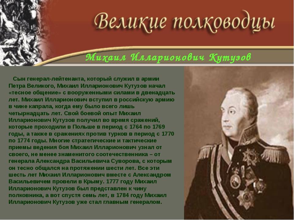 Михаил Илларионович Кутузов Сын генерал-лейтенанта, который служил в армии Пе...