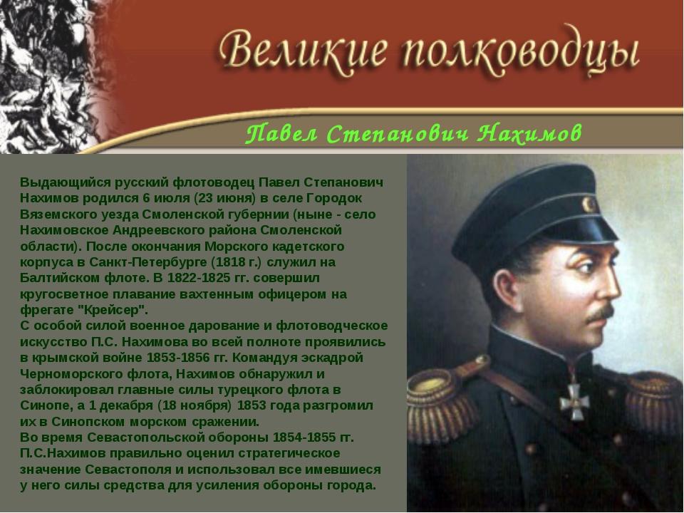 Павел Степанович Нахимов Выдающийся русский флотоводец Павел Степанович Нахим...