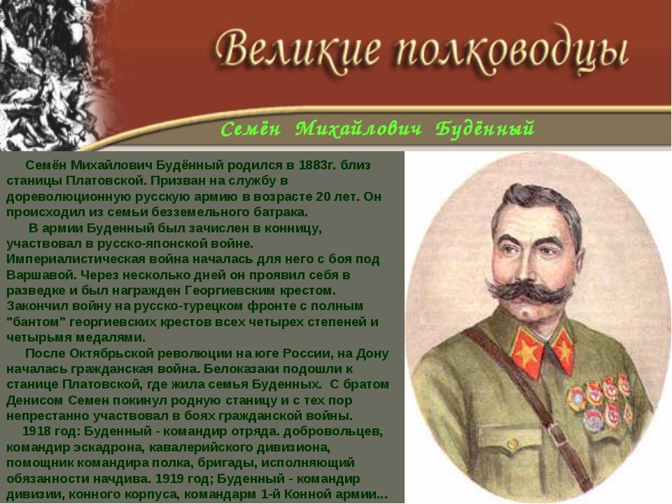 Семён Михайлович Будённый родился в 1883г. близ станицы Платовской. Призван...