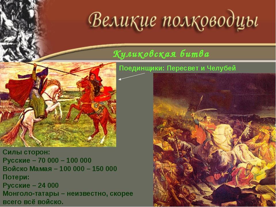 Куликовская битва Силы сторон: Русские – 70 000 – 100 000 Войско Мамая – 100...