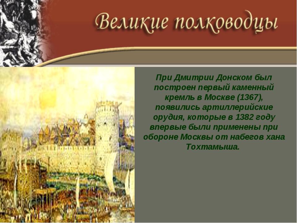 При Дмитрии Донском был построен первый каменный кремль в Москве (1367), появ...