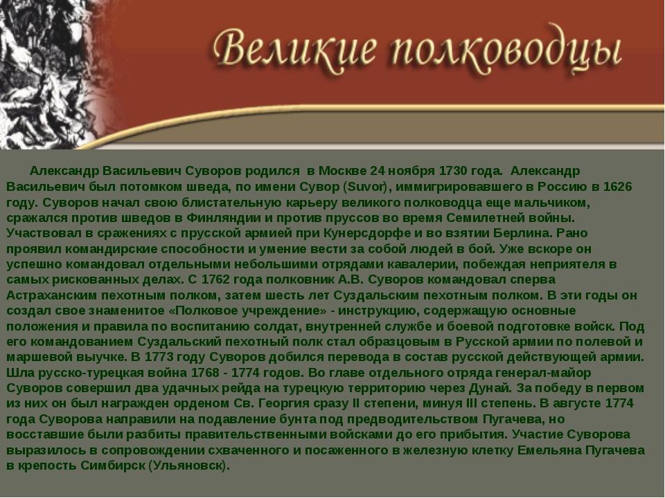 Александр Васильевич Суворов родился в Москве 24 ноября 1730 года. Александр...