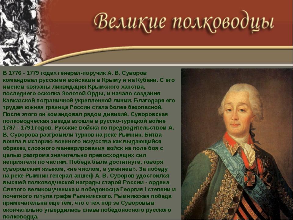 В 1776 - 1779 годах генерал-поручик А. В. Суворов командовал русскими войскам...