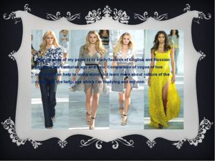 The purpose of my paper is to study fashion of English and Russian people a