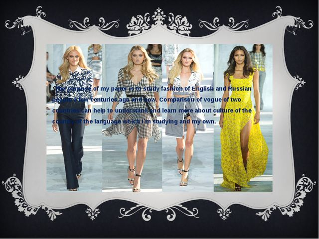 The purpose of my paper is to study fashion of English and Russian people a...