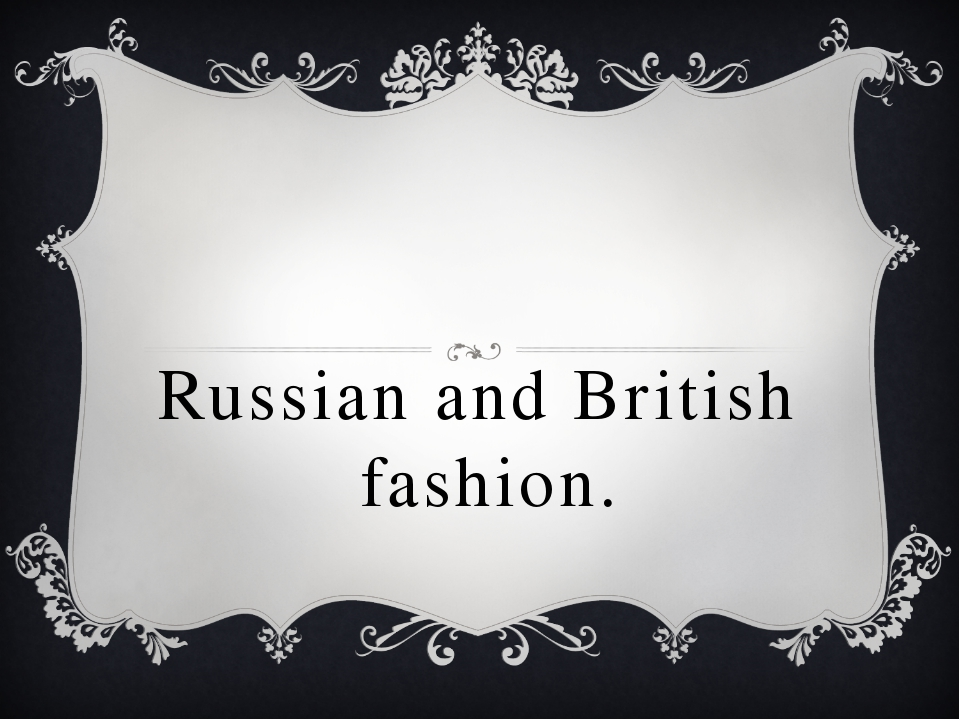 Russian and British fashion.