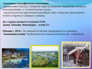 Экономико-географическое положение: регион имеет выход к Северному морю (Севе